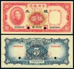 民国二十四年中央银行四川兑换券财政部版伍圆正、反单面样票各1枚 九品