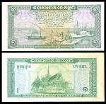 Cambodia. Kingdom of Cambodia. Banque Nationale du Cambodge.  1 Riel. No date (1970). Like P-4c. Gra