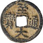 元代至大通宝小平光背 美品 CHINA. Yuan Dynasty. Cash, ND (1310-11)