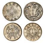 宣统三年大清银币壹角等2枚 近未流通