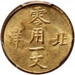 北洋造光绪通宝零用一文黄铜 PCGS MS 63  Chihli Province, Pei Yang, 1 cash, no date (1904-07)
