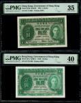 1949年及1952年香港政府1元一对,编号E/3 211299及 P/5 714091,分别评PMG 40及35