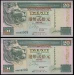 2000年香港上海汇丰银行贰拾圆2枚,趣味号NN00009及NN900000,PMG 65EPQ-66EPQ
