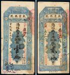 宣统二年(1910年)聚丰银号京平松江银壹两、贰两(各一枚)