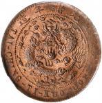 江南省造大清铜币丙午宁十文阴宁大清龙 PCGS MS 64 CHINA. Kiangnan. 10 Cash, CD (1907).