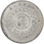 四川省造军政府壹圆普通 极美 SZECHUAN: Republic, AR dollar, year 1 (1912)