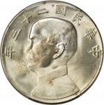 民国二十三年孙中山像一圆银币。