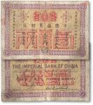 大清光绪二十四年(1898年)中国通商银行壹两一枚,上海地名,有修,六成新