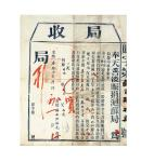 清光绪叄拾贰年(1906年)奉天善后赈沪苏局局收
