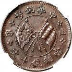 山西省造中华铜币十文 NGC AU 55