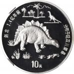 1995年恐龙纪念银币27克一组2枚 NGC PF 69