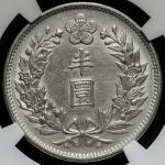 "KOREA 朝鲜 半圆(1/2Won) 光武9年(1905) NGC-AU Details""Cleaned"" 洗浄 -EF"