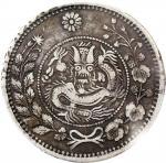 新疆省造大清银币伍钱AH1325 PCGS XF 40 Sinkiang Province, silver 5 mace, Da Qing Yin Bi, AH1325(1907)