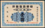 1917年横滨正金银行汉口壹圆