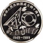 1989年中华人民共和国成立四十周年纪念壹圆精制 NGC PF 69