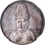 袁世凯像共和纪念壹圆普通 NGC MS 64 CHINA. Dollar, ND (1914). Tientsin Mint