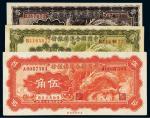 民国二十七年(1938年)中国联合准备银行壹角、贰角、伍角各一枚