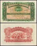 1904年英商香港上海汇丰银行通用银元券拾圆样票一枚,PMG64SPECIMEN