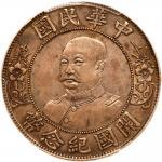 黎元洪像开国纪念壹圆无帽 PCGS AU 50 China Republic Dollar Li Yuan-Hung