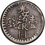 新疆省造光绪银元壹钱 PCGS VF Details SINKIANG: Kuang Hsu, 1875-1908, AR miscal, Kashgar, ND  (1891)