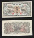 1949年第一版壹仟圆耕地与工厂票样正反面各一枚,八五品