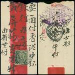1912年广州寄香港侨批红条封1件,盖紫色侨批局邮政代办章,贴伦敦版蟠龙2分1枚,销广州碑形信柜戳,寄广州府元年八月初八英汉文腰框戳,保存完好,少见
