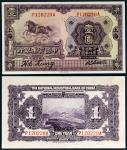 民国十三年(1924年)中国实业银行上海壹圆