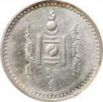 1925年蒙古1图格里克银币。列宁格勒铸币厂。 MONGOLIA. Tugrik, Year 15 (1925). Leningrad (St. Petersburg) Mint. PCGS Genu