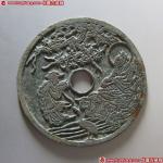 吉语图案类神仙人物背十二生肖花钱 极美品