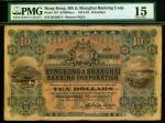 1923年汇丰银行10元,编号B458874,PMG15