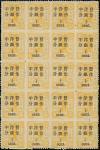 洋银半分盖于叁分银票,黄橙色,右格全二十枚,版式A包括3.5mm长距[15],原背胶,无边纸. 品相中上.