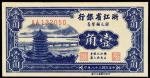 民国三十八年浙江省银行银元辅币券壹角一枚