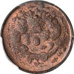 丙午大清铜币二文。