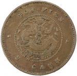 Lot 1013 FUKIEN: Kuang Hsu, 1875-1908, AE 5 cash, ND, Y-99, EF。