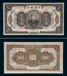 民国三年(1914年)中国银行袁世凯像壹百圆样票