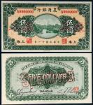 民国十一年(1922年)农商银行上海伍圆单正、反样票