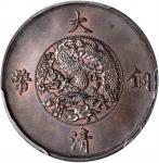 宣统年造大清铜币五厘样币 PCGS MS 64