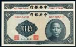 民国二十九年中央银行中华书局版号码字钉错植拾圆二枚/PMG64×2