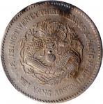 北洋造光绪23年壹圆三角眼 PCGS XF Details CHINA. Chihli (Pei Yang). 7 Mace 2 Candareens (Dollar), Year 23 (1897)