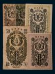 日本纸币一组五枚