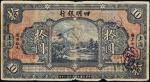 民国十四年(1925年)四明银行上海拾圆
