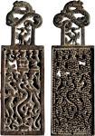 西王母纹饰铜牌(通长:173mm)