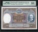 1968年香港汇丰银行 500元,编号 H704625,PMG 64