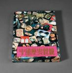 1993年汤国彦主编《中国历史银锭》