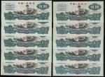 1960年三版人民币2元一组十枚,古币水印,部分有黄,均AU (10)