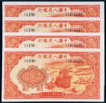 第一版人民币壹佰圆轮船(8位编号)四枚连号