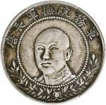 云南省造拥护共和纪念三钱六分银币。唐继尧将军像。 (t) CHINA. Yunnan. 3 Mace 6 Candareens (50 Cents), ND (1917). PCGS VF-35.