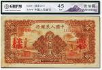 """第一版人民币""""农民小桥图""""伍佰圆票样"""