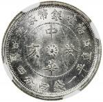福建省造中华癸亥一钱四分四厘双旗 NGC MS 63