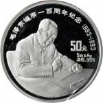 CHINA. 50 Yuan, 1993.